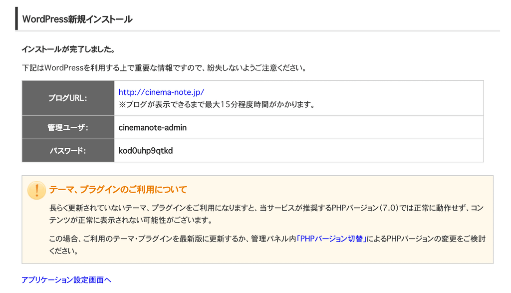wpx画面
