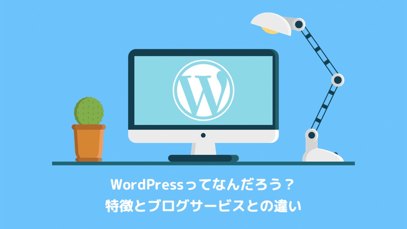 WordPressってなんだろう?特徴とブログサービスとの違いを解説のアイキャッチ