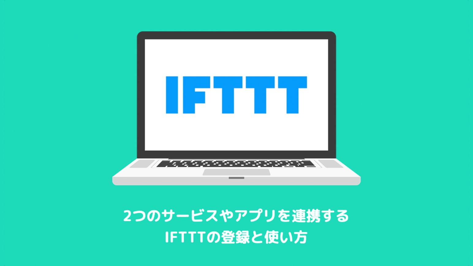 2つのサービスやアプリを連携する「IFTTT」の登録と使い方のアイキャッチ