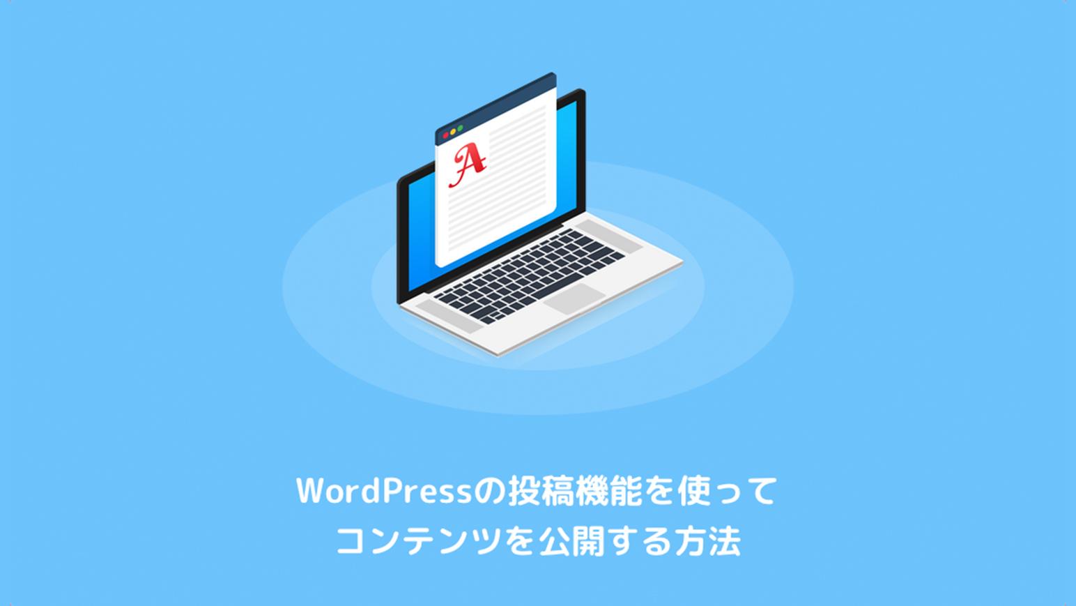 WordPressの投稿機能を使ってコンテンツを公開する方法のアイキャッチ