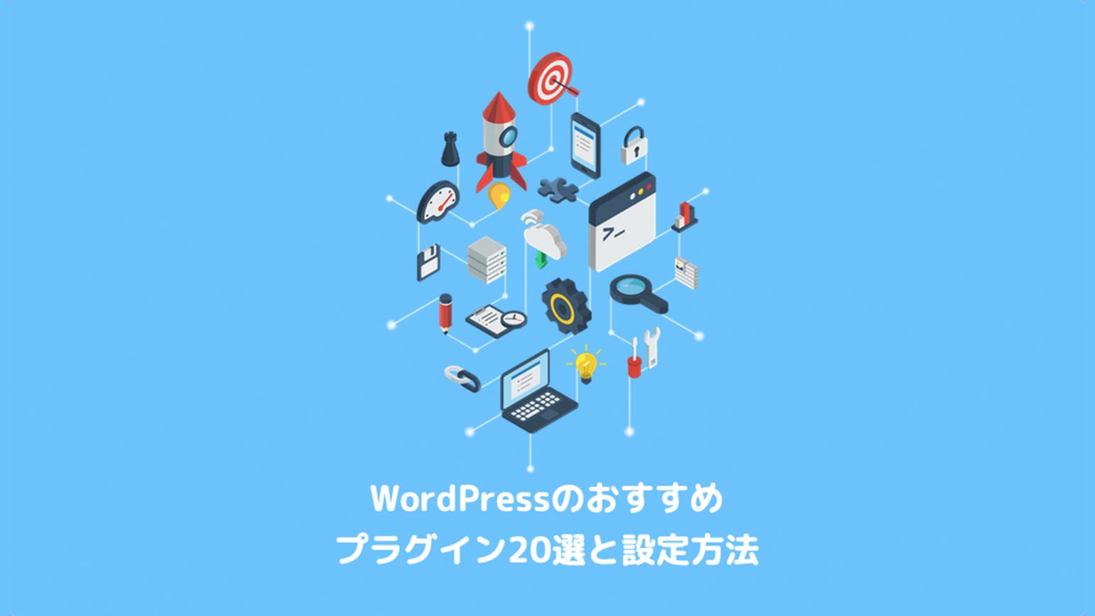 WordPressのおすすめプラグイン20選と設定方法のアイキャッチ