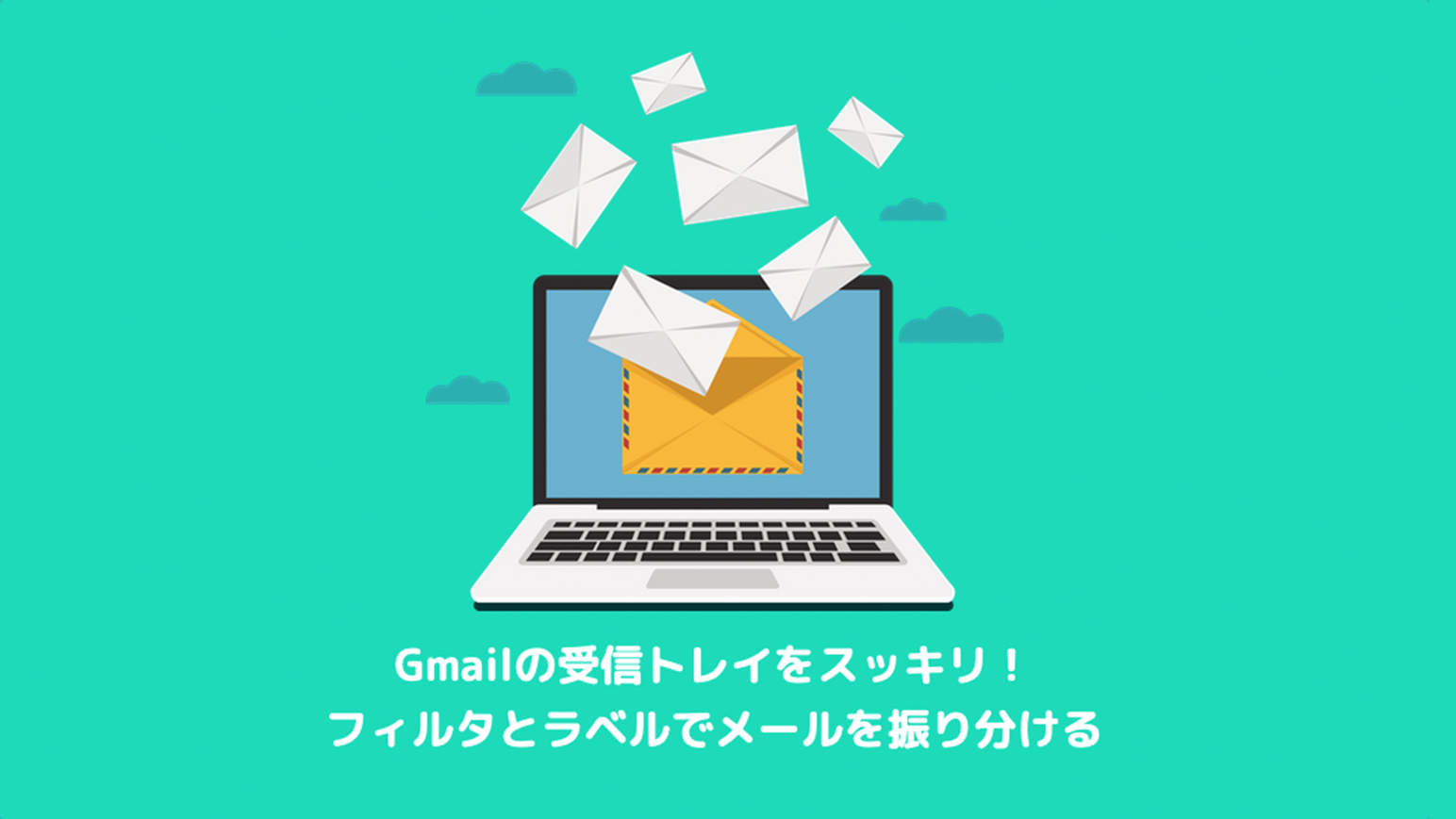 受信トレイをスッキリ!Gmailのフィルタとラベルでメールを振り分ける方法のアイキャッチ