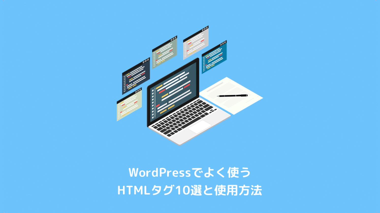 WordPressでよく使うHTMLタグ10選と使用方法のアイキャッチ