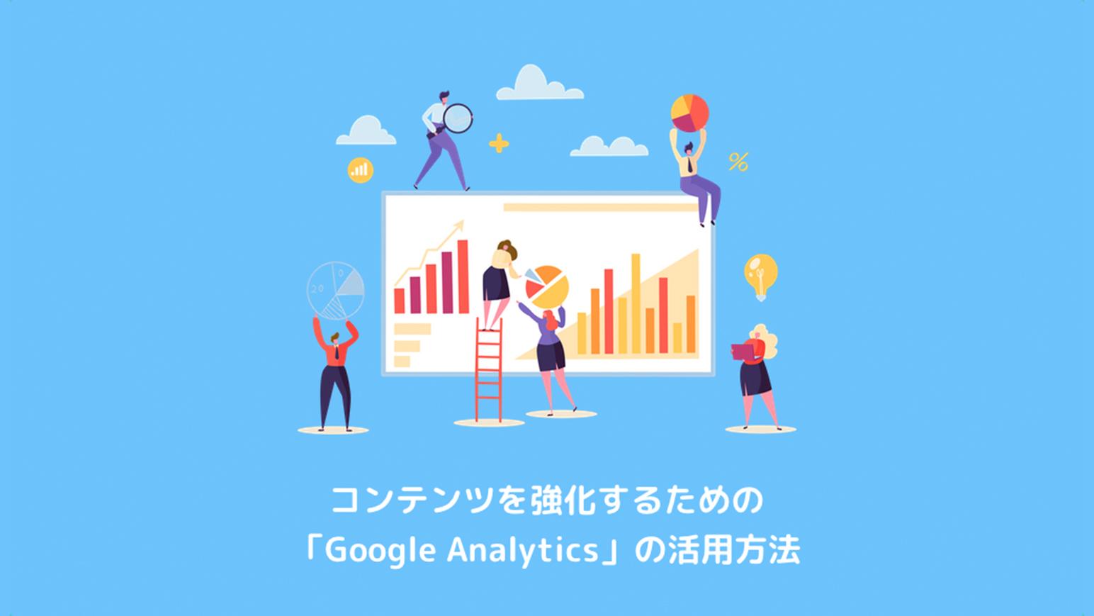 コンテンツを強化するための「Google Analytics」の活用方法のアイキャッチ