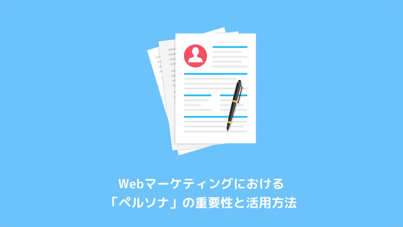 Webマーケティングにおける「ペルソナ」の重要性と活用方法のアイキャッチ