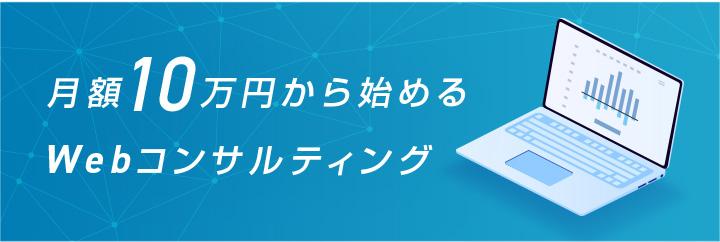 月額10万円から始めるWebコンサルティング