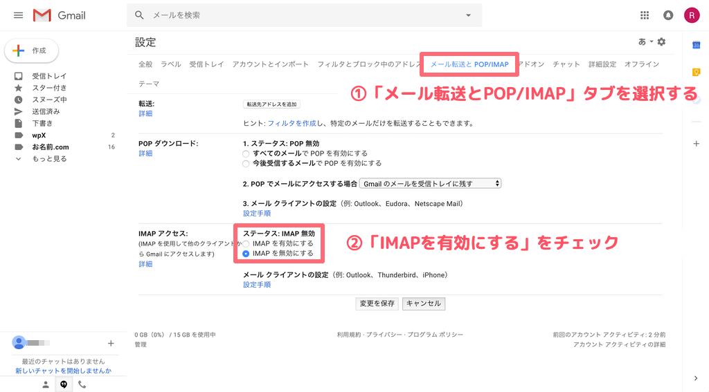 「IMAPで表示」を使ってメールクライアントのラベルの表示を制限する