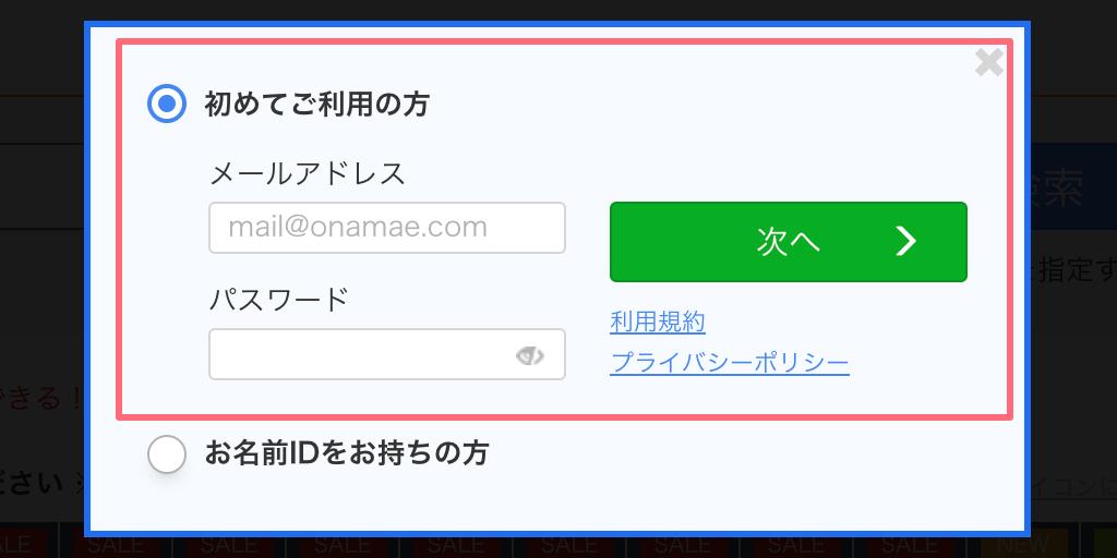 2-2. 新規ユーザー登録