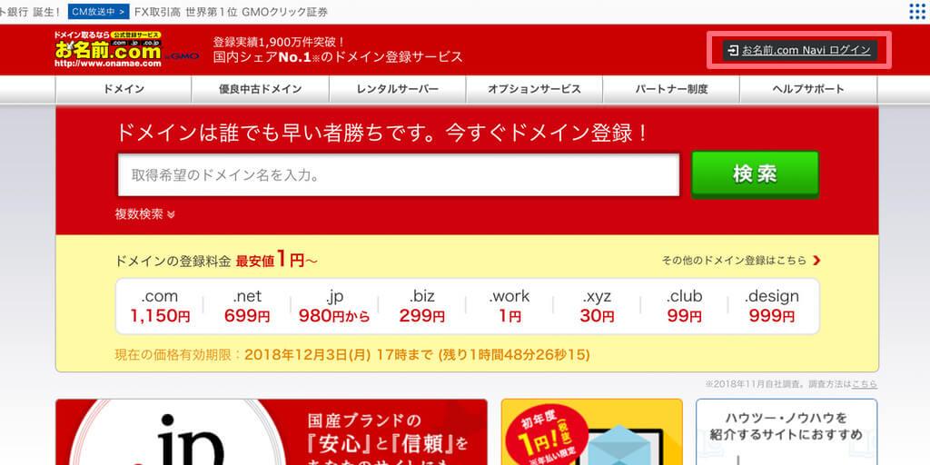 2-6. お名前.com Naviへログイン