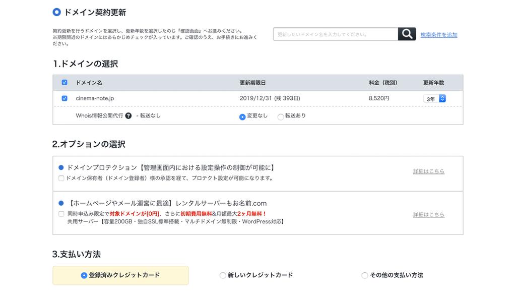 2-3. お名前.com Naviへログイン