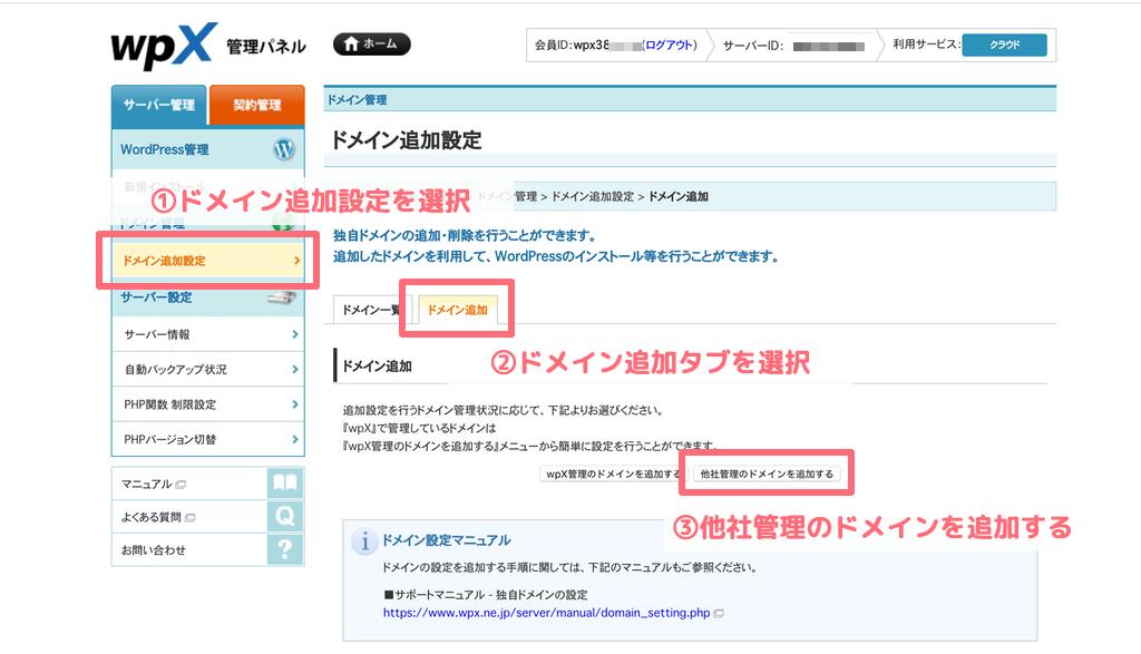 3-1. wpXクラウドのドメイン追加設定へアクセス