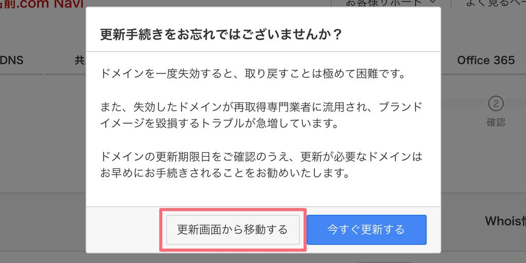 3-3. お名前.com Naviのドメイン設定へアクセス