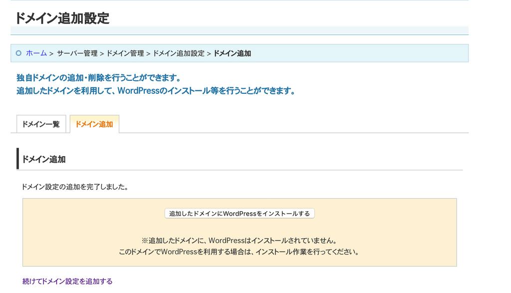 3-5. wpXクラウドに戻ってドメインの追加