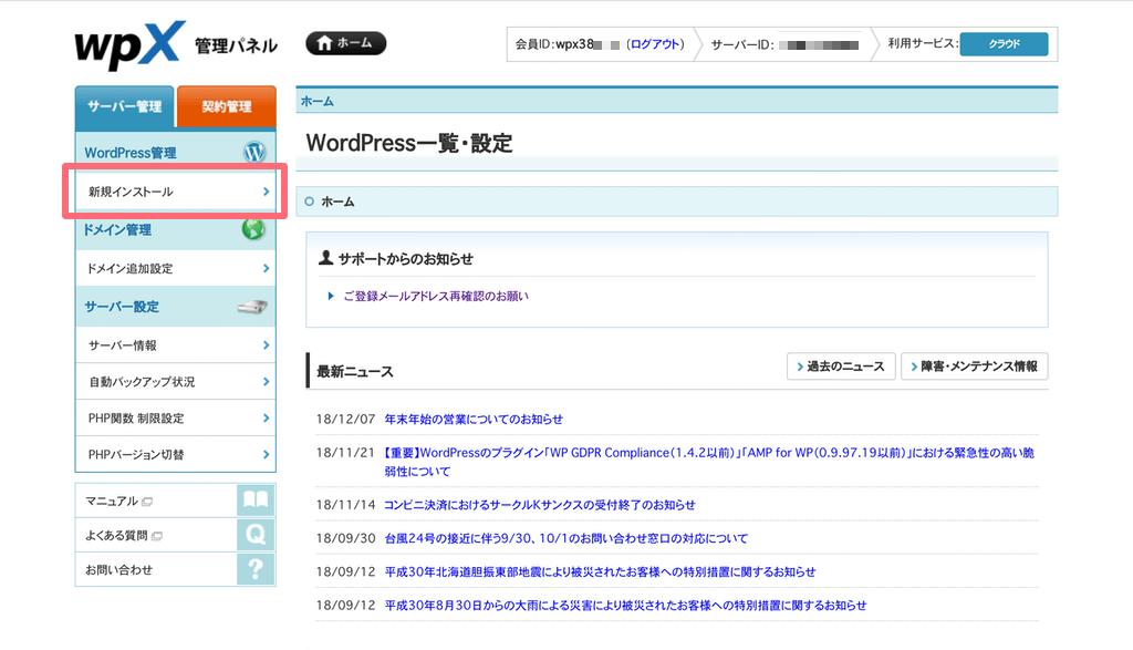 1-1. WordPressのインストール