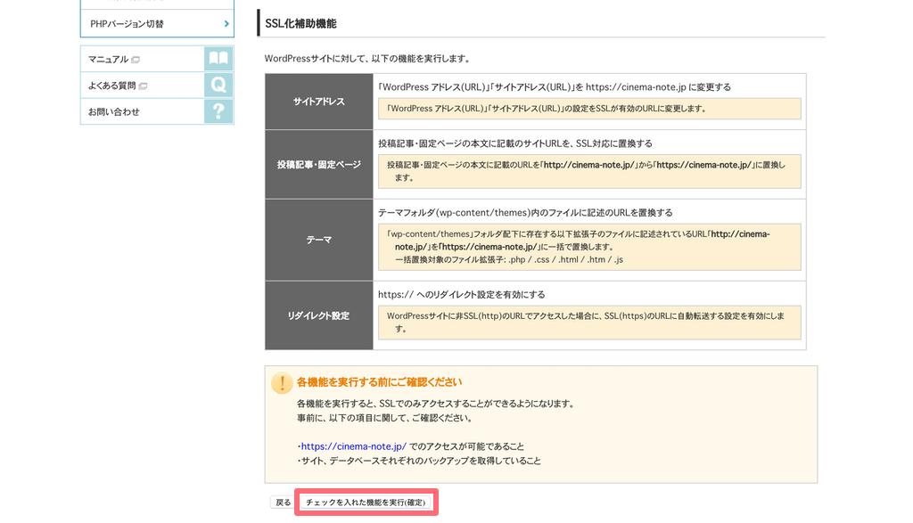 1-2. 独自SSLを設定する