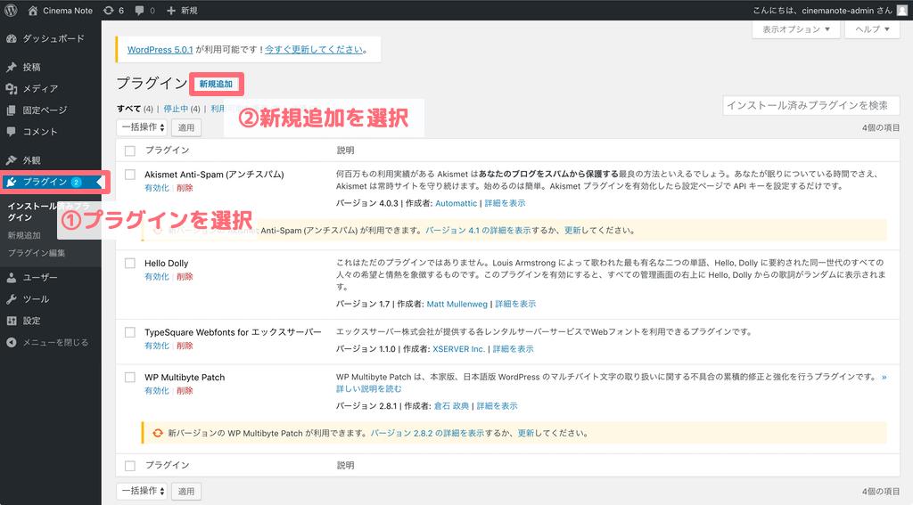 2-4. WordPressをメンテナンスモードに設定