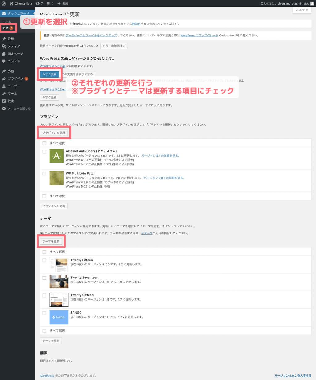 WordPressやプラグイン、テーマの更新を確認する