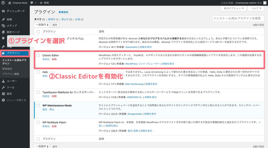 「Classic Editor」をインストールする