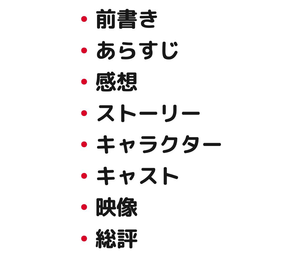 記事の構成