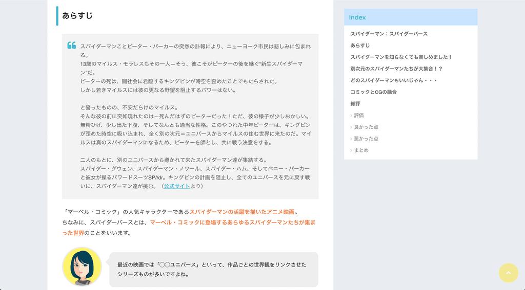 HTMLタグを追加