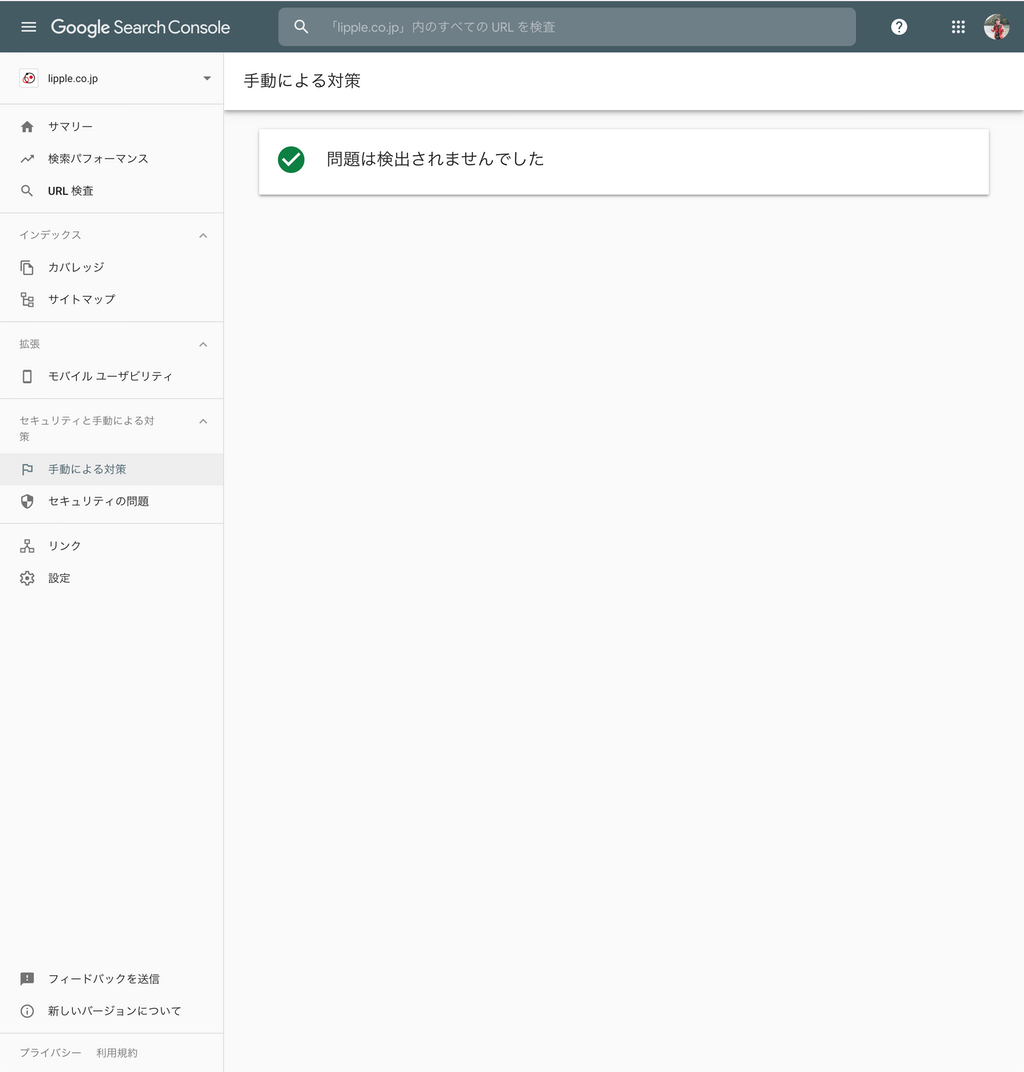 「Google Search Console」の基本的な使い方